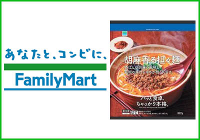ファミリーマート 胡麻香る担々麺